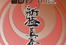 Debrecen Kupa Országos Kyokushin Karate verseny